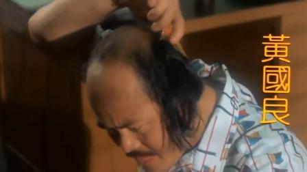 大叔这梳头方式牛了,一个地中海发型,愣是给他梳的贼帅