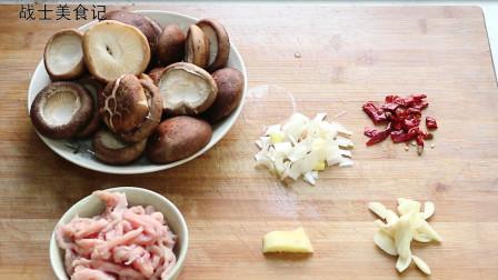 香菇炒肉怎么做最好吃, 专业大厨教你一个技巧, 好吃到停不下来