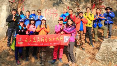 徒步山东:险峻奇峰小刀山 灵岩连穿三人行2019.1.6