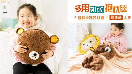 【A644_上集】苏苏姐家_钩针多用动物抱枕毯_小熊款教程编织方法图