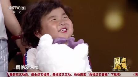 主持人: 那个阿姨叫什么名字? 萌娃李欣蕊的回答太逗了! 逗笑全场