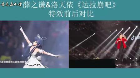薛之谦&洛天依, 《达拉崩吧》特效前后对比