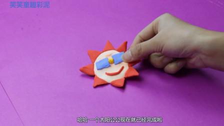 笑笑童趣彩泥, 简单有趣的彩泥手工, 今天我们要做一个太阳!