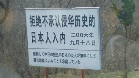这是中国唯一一个因为历史原因, 不让日本人进入