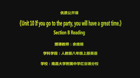 《Unit 10 If you go to the party, you will have a great time.》Section B Reading