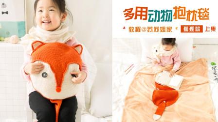 【A647_上集】苏苏姐家_钩针多用动物抱枕毯_狐狸款教程最新织法编织教案