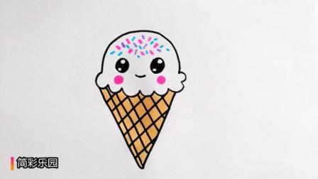 如何画冰淇淋简笔画  简单易学的冰淇淋绘画  宝宝轻松学画画