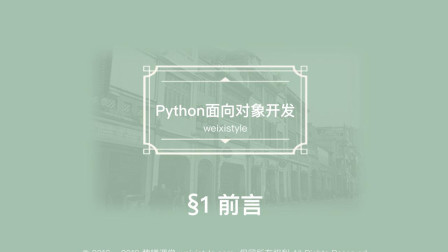 【WeixiStyle Python OOP】第一章 引言 (1/1)