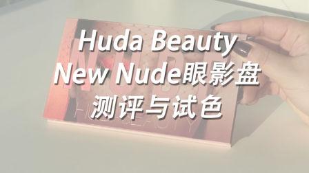 【七七】Huda Beauty New Nude眼影盘测评与试色