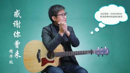 《感谢你曾来过》吉他弹唱教学G调精华版 Ayo97与阿涵 高音教