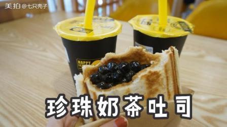 快乐柠檬把珍珠奶茶做成了吐司? 11元1个!