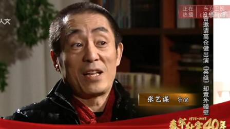 高仓健拒绝出演《英雄》, 张艺谋大发感慨: 我觉得自己太肤浅了