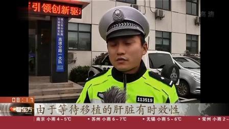 镇江:为肝脏移植争取时间 民警提前放行事故车辆