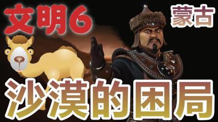 #02★文明6★迭起兴衰之蒙古★沙漠的困局