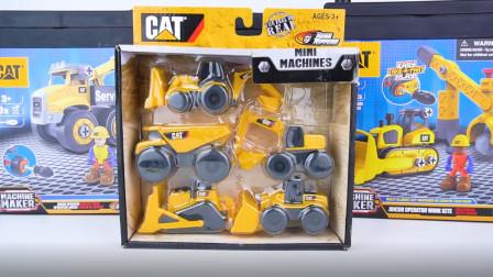 学习认识反铲装载机等工程车 拆箱工程车玩具 趣味识汽车