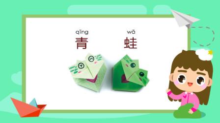 儿童折纸会说话的青蛙-飞童亿佳儿童手工
