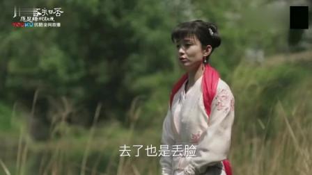 知否预告林小娘让墨兰去勾引梁六郎, 被赵丽颖用泥土丢