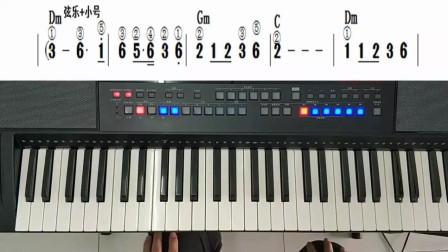 美得理a1000电子琴单曲速成《骏马奔驰保边疆》