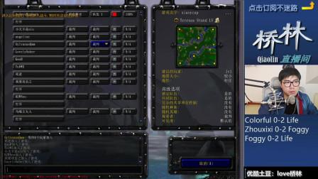 1.9小y杯决赛录像Life vs Foggy