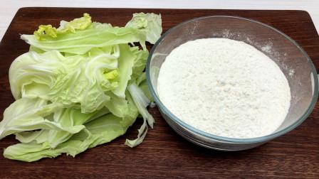 面粉和白菜独特的做法, 不用锅烙, 简单快速, 几分钟就能出锅