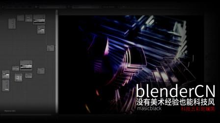 blenderCN-大课堂-五彩斑斓黑03-完