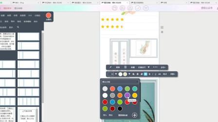 3微信图文排版工具之秀米使用教程