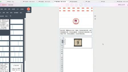 6.微信图文排版工具之秀米使用教程