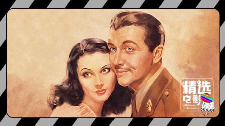 《魂断蓝桥》: 芭蕾女爱上军官, 因为战争她被迫沦落风尘