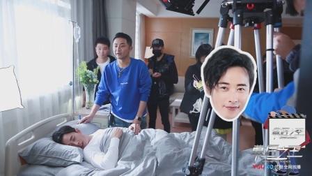"""幕后小剧场:布小谷病房探望淳于乔""""同志,醒醒起来拍戏了!"""""""