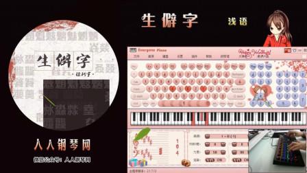 生僻字-抖音-EOP键盘钢琴五线谱简谱下载