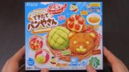 【喵博搬运】【日本食玩-可食】小熊菠萝包面包房 o(* ̄▽ ̄*)ブ
