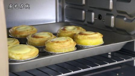 小厨教你蛋挞的家庭做法, 外酥里嫩不油腻, 配方准确讲解详细