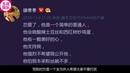 大嫂徐冬冬公开恋情, 是比她大15岁香港演员尹子维, 网友: 配不上