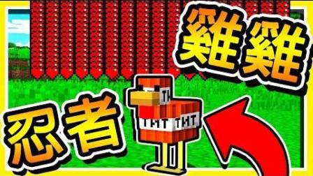 我的世界 宇宙最强的【超级小鸡】! ! 忍者系列回归