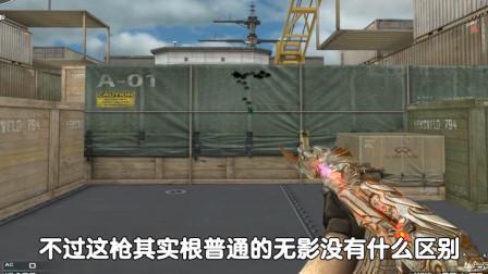 穿越火线: 先遣服4把新武器曝光, 2把赤血龙魂, 居然有白金无影?