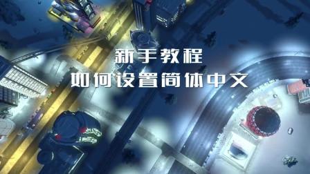 《城市: 天际线》新手教程: 如何设置简体中文
