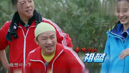"""奔跑吧兄弟 """"泥潭捉鸭大战"""" 邓超裤子都掉了 笑得不行了"""
