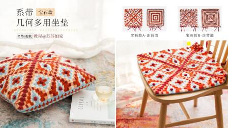 【A650】苏苏姐家_钩针系带几何多用坐垫_宝石款教程超漂亮的手工钩织