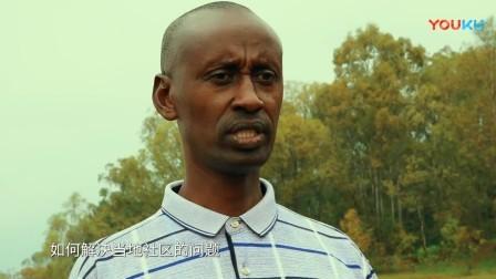 岳野支路 第一季 非去不可风行非洲 卢旺达每月举行全国性社区活动,社会合力解决当地问题
