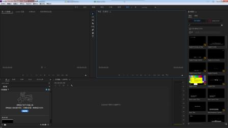 影视后期pr软件基础教程01 新建项目与面板选择