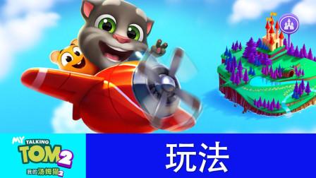 汤姆猫家族游戏系列:我的汤姆猫2玩法1