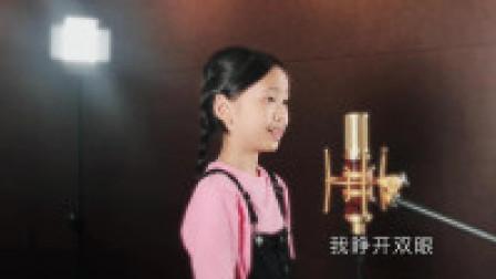 《最美的期待》-天籁童声 夏侯钰涵 翻唱 周笔畅