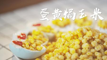 咸蛋黄炸玉米粒! 好吃得不可思议! 能当零食吃上一天