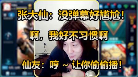 张大仙偷偷直播, 大仙: 哎呀, 没弹幕好尴尬啊!