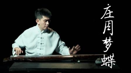 古琴名家演奏《庄周梦蝶》, 不知蝶化庄周还是庄周化了蝶