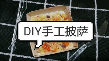 DIY手工披萨