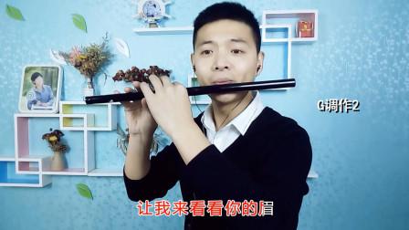 笛子一首新疆民歌《掀起你的盖头来》节奏轻快, 美妙动听!