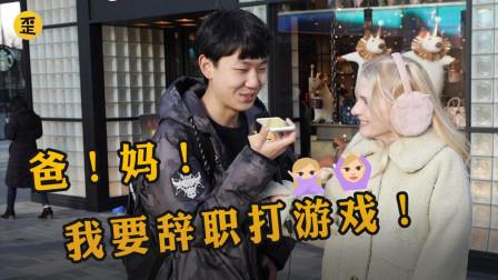 这群孩子突然告诉爸妈要成为职业电竞选手, 中韩父母如何反应?
