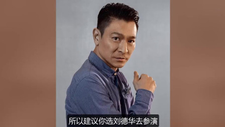 刘德华想演战狼3! 邀请他3次却遭拒绝, 吴京: 还是想请他!