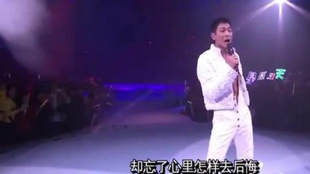 刘德华现场版《男人哭吧哭吧不是罪》, 动听的歌声满满的回忆!